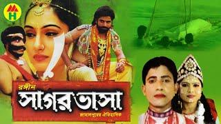 Bangla Jatra Pala - সাগর ভাসা | Sagor Vasa | জামালপুরের ঐতিহাসিক যাত্রা পালা | Music Heaven