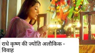 Radhe Krishna Ki Jyoti Alaukik Lyrical Video ll   - YouTube
