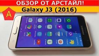 Samsung Galaxy J3 (2016) / Арстайл /