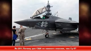 Як-201: Почему для США он намного опаснее, чем Су-57 ✔Новости Express News