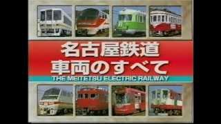 名古屋鉄道車両のすべて