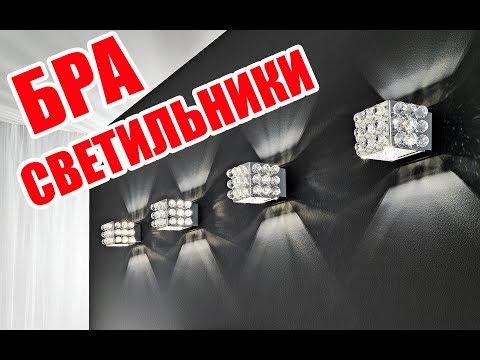 Светильники бра в интерьере | The crystal chandeliers in the interior