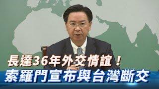 【最新】長達36年外交情誼!索羅門宣布與台灣斷交