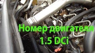 Как найти номер двигателя Renault Scenic 1.5DCi
