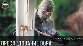 ОТЛИЧНЫЙ БОЕВИК - ПРЕСЛЕДОВАНИЕ ВОРА 2017 / Криминальный фильм