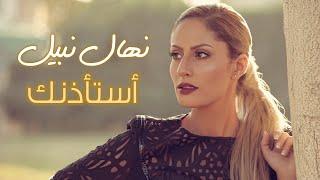 تحميل اغاني Nehal Nabil - Astaazenak | نهال نبيل - استأذنك MP3