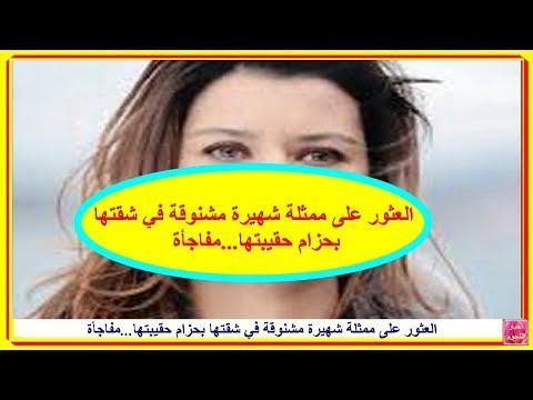 العثور على ممثلة شهيرة مشنوقة في شقتها بحزام حقيبتها...