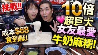 【挑戰】10倍巨大化女友最愛牛奶麻糬!成本$68食到厭!