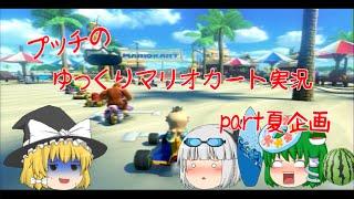 【ゆっくり実況】ゆっくり達とにぎやかマリオカート8 【part夏企画】