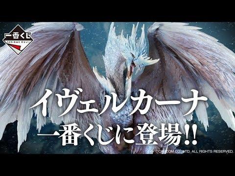 一番賞《魔物獵人世界:ICEBORNE》介紹影片! 20 公分高「冰呪龍」現身!