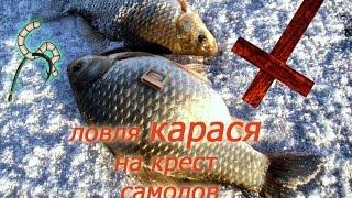 Зимний самолов рыбалка