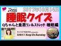 睡眠クイズ【2017年10月14日】高橋尚子のkeep On Running No.58