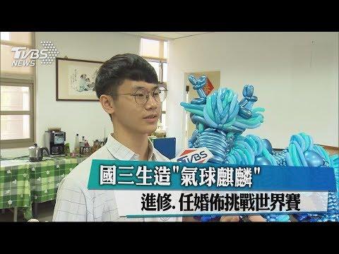 國三生造「氣球麒麟」 進修、任婚佈挑戰世界賽