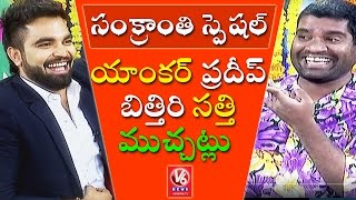 Bithiri Sathi Funny Chit Chat With Anchor Pradeep || Sankranti Special Teenmaar News || V6 News