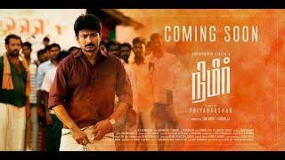 Nimir - Official Trailer | Udhayanidhi Stalin | Namitha Pramod | Tamil Movie