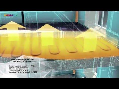 Аксалют. Применение ППЭ в строительстве