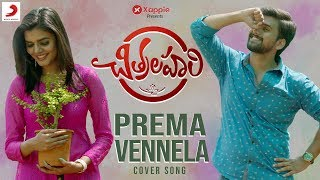 Chitralahari - Prema Vennela Cover Video (Telugu) | Sai Tej | Devi Sri Prasad