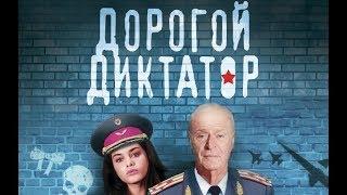 Дорогой диктатор - Русский трейлер (2018)