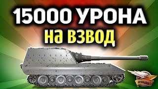 Стрим - 15000 урона на взвод - 10 попыток - Челлендж Юши Protanki