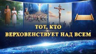 Христианский документальный фильм «Тот, Кто верховенствует над всем» Христианские стихи