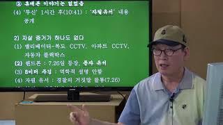 자필유서 사기극, 노회찬 타살 가능성 99%, cctv 공개하라! (#2-37강) 18-7-30
