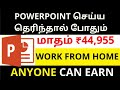 Earn ₹44,955 by making Power Point Presentation - Best High paying work from home job | Tamil -