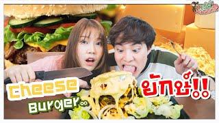 Cheese Burger ยักษ์ ชีสไหลเยิ้มๆ ชุ่มๆฉ่ำๆหนำใจ!! 🍔🧀┇เชฟสะอิดสะเอียน