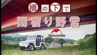 【ソロキャンプ】 Naturehike 2019版1kgの超軽量テント初張り リメイクチャコスタ初火入れ!