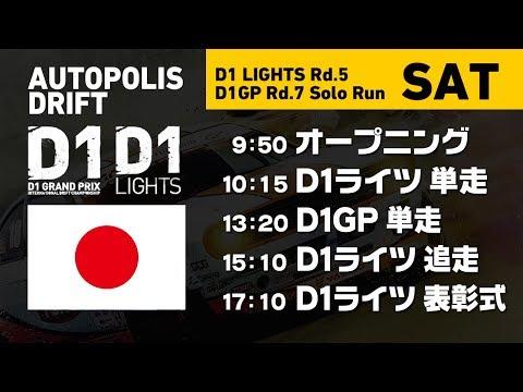 【D1 LIGHTS 2019 ライブ配信動画】第5戦オートポリス