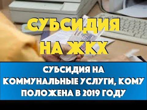 Субсидия на коммунальныеуслуги, кому положена в 2019 году