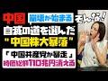 自滅の道を選んだ中国。中国共産党の暴走で、中国株が大暴落!消えた時価総額110兆円。