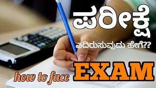 ಪರೀಕ್ಷೆಯನ್ನು ಒತ್ತಡವಿಲ್ಲದೆ ಎದುರಿಸುವುದು ಹೇಗೆ? | How to face exams without stress? useful tips for exam