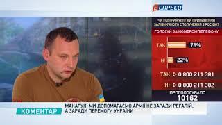 Макарук: Без потужної підтримки з тилу не буде перемоги на фронті