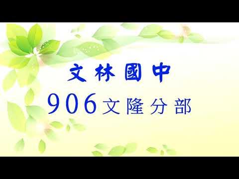110年文林國中906班畢業光碟影片的圖片影音連結