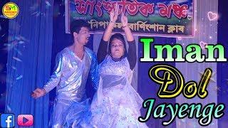 Toba Re Toba Meri Kamsin Jawani || Iman Dol Jayenge