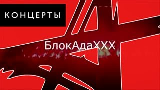 Рок-группа АлисА, Алиса, ХХХ лет БлокАды, Питер
