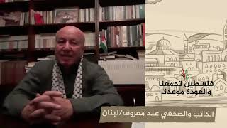 انتماء2020: عبد معروف – كاتب وصحفي فلسطيني – لبنان