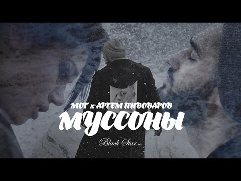 Мот feat. Артем Пивоваров - Муссоны