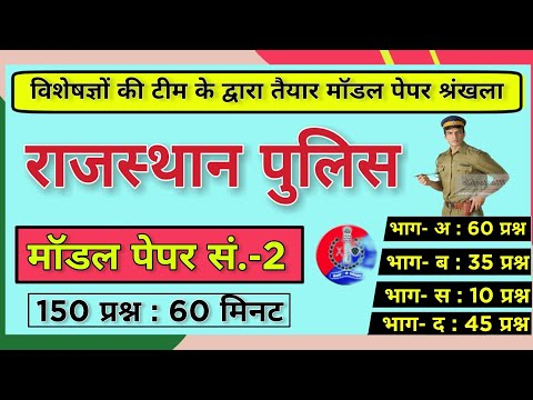 Rajasthan Police Exam 2020 || Model Test Paper- 02 || नए पैटर्न पर आधारित Mock Test ||