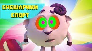 Слишком быстрый / Приёмчики - Смешарики 3D. Спорт (Новые серии 2017 года)
