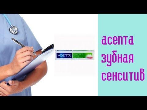 Асепта зубная сенситив