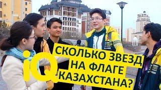 Проект IQ (Сколько звезд на флаге Казахстана?) #2