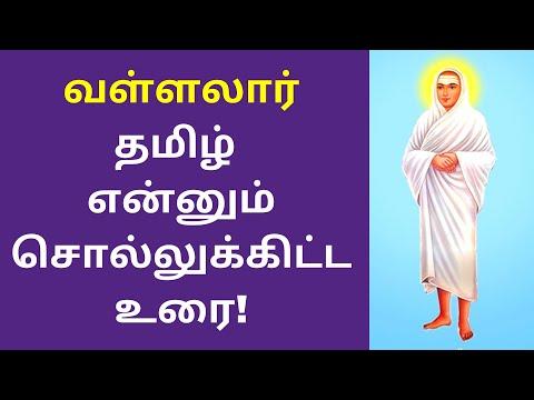 வள்ளலார் தமிழ் என்னும் சொல்லுக்கிட்ட உரை | Vallalar Tamil Urainadai Audio | Vallalar Speech