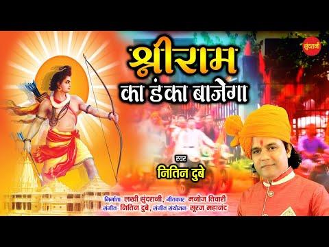 श्री राम का डंका बाजेगा