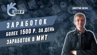 Заработок более 1500 рублей за день. Заработок в МИТ
