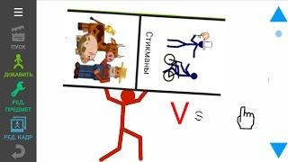 Аниматор против анимации
