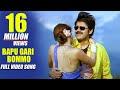 Attarintiki Daredi Songs    Bapu Gari Bommo - Pawan Kalyan, Pranitha