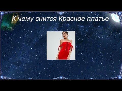 К чему снится Красное платье (Сонник)