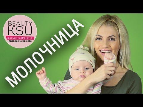 Как лечить молочницу рта у новорожденных
