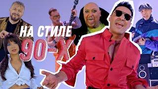 Стас Костюшкин  feat. Шура - На стиле 90-х